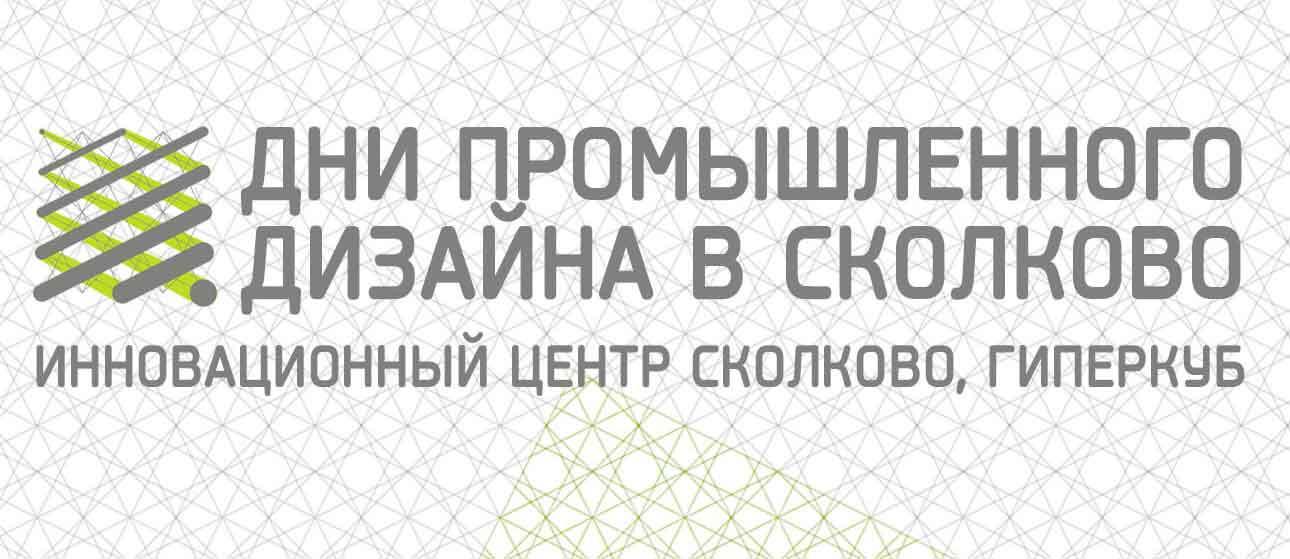 Дни промышленного дизайна в Сколково