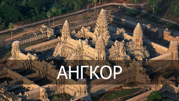 Ангкор — древняя столица Камбоджи